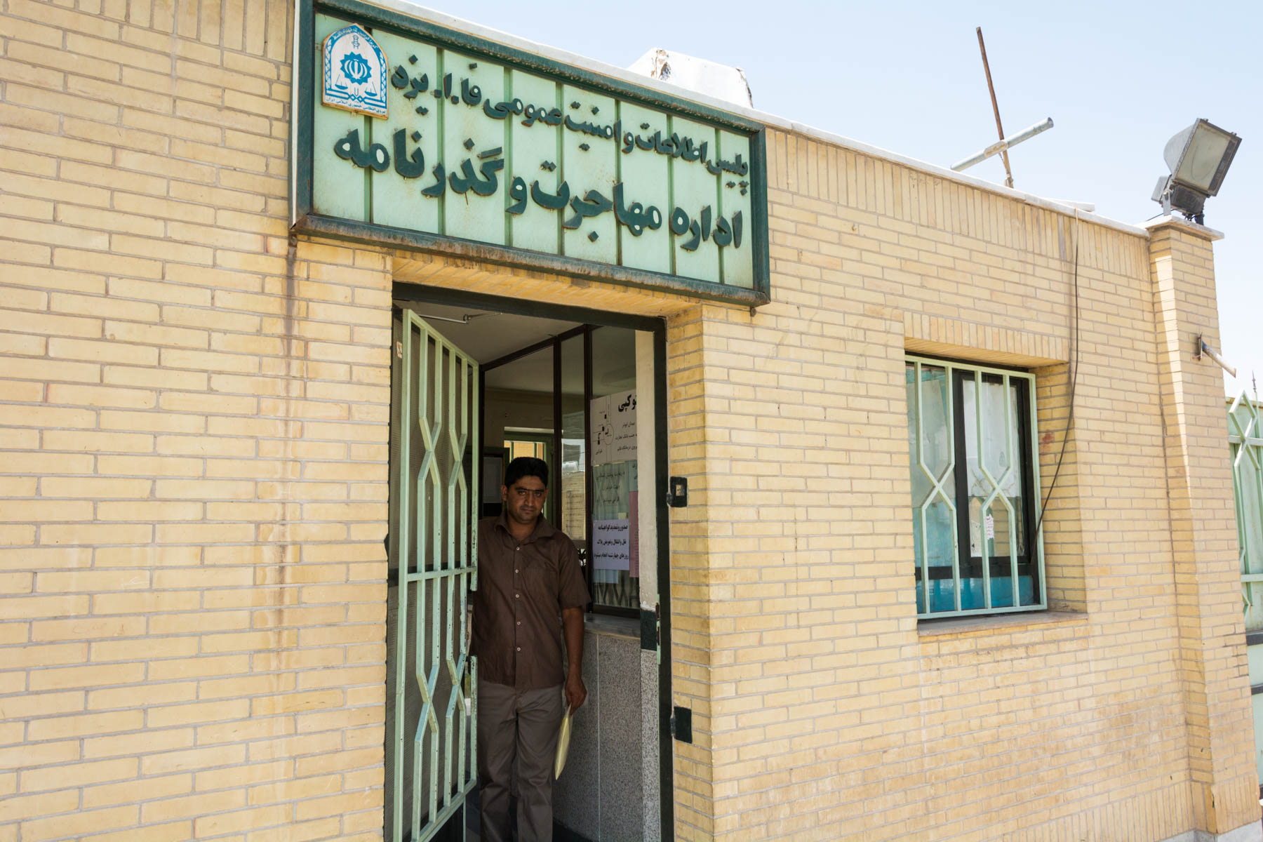 The entrance to the Passport and Alien Affairs office in Yazd, Iran